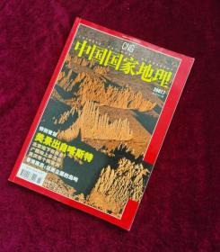 中国国家地理2007-7 旧期刊