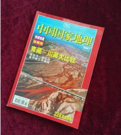 中国国家地理2006-7 旧期刊