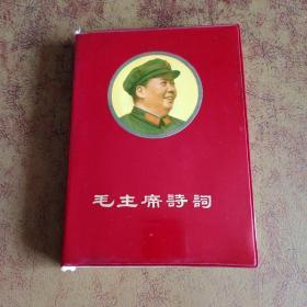 《毛主席诗词》同济大学版