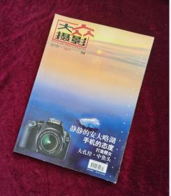 大众摄影 2010-4 A版 旧期刊