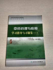 中药药理与应用学习指导与习题集(第2版)