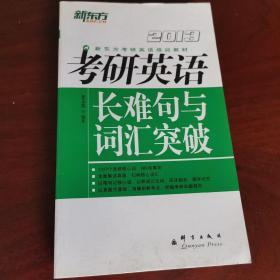 新东方考研英语培训教材:2013年考研英语长难句与词汇突破