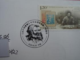 2020-19 《共产党宣言》中文全译本出版一百周年纪念邮票 ,原地首日挂号实寄封,总公司首日封,北京中央党校原地