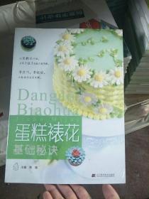 蛋糕裱花基础秘诀