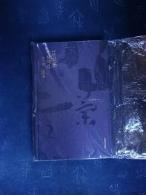芷兰斋书跋续集(初版布面精装)韦力签名钤印