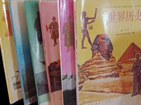 90年代九年义务教育三年制初级中学历史课本教科书全套6本彩色版库存未用无写画