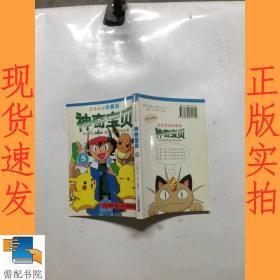 神奇宝贝:彩色电视珍藏版.第二辑.5