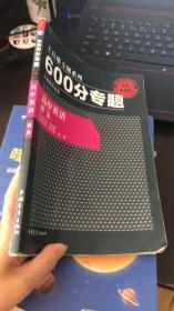 王后雄学案 600分专题 高中英语 语法