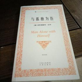 与孤独为伍(伟大的思想)(英汉双语版)
