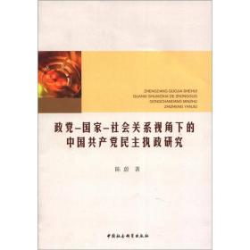 政党一国家一社会关系视角下的中国共产党民主执政研究