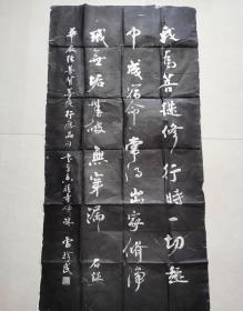 雷珍民 书法拓片