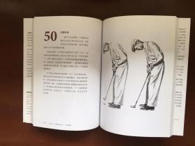 高尔夫:心理游戏的艺术:100个经典高尔夫建议(双色)