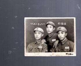 老照片;1952.8.1.三个军管人员在塘沽合影照。7.4x5.7cm .