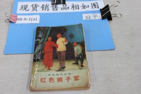 红色娘子军革命现代京剧