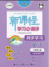 新课程学习与测评同步学习 英语七年级上册 外研版 2020秋新版