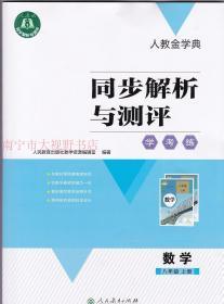 同步解析与测评 数学 八年级 上册 人教版 2020秋 新版