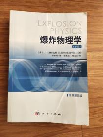 爆炸物理学、原书第三版  下册