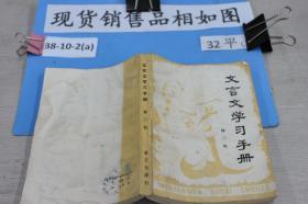 文言文学习手册