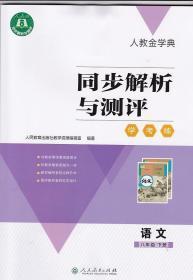 同步解析与测评学考练 语文 八年级 下册 人教版 2020春 新版