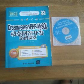 Dreamweaver + PHP + MySQL 动态网站开发案例课堂/网站开发案例课堂