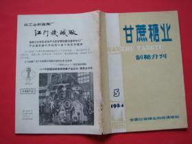 甘蔗糖业(制糖分刊)1984年第5期
