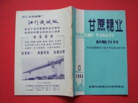 甘蔗糖业(制糖分刊)1985年第1期(中美甘蔗糖业专家学术交流会议专辑一)
