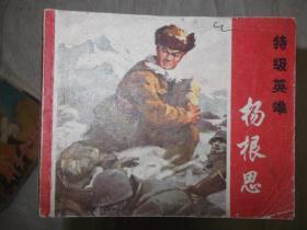 文革连环画    特级英雄 杨根思   品相以图片为准