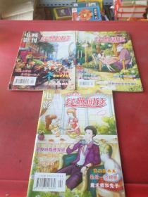 电影画刊 经典阅读  2014年1-2合刊、4、6期共3本合售