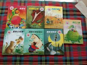 中国第一套微童话经典作品集(美绘版)【全7册】
