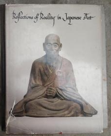 日本现代艺术的反思