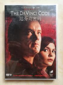 达·芬奇密码(达芬奇密码)【1DVD】