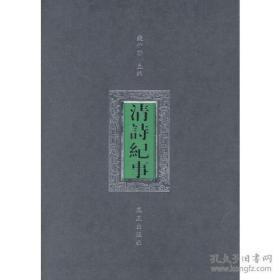 清诗纪事(16开精装 全四册 附索引)