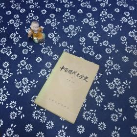 中国现代文学史(二)