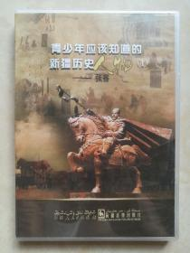 青少年应该知道的新疆历史人物(1)—张骞(1DVD)【汉语】