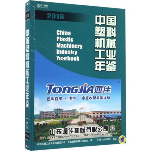 中国塑料机械工业年鉴2016