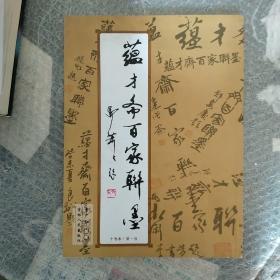 蕴才斋百家联墨(第一卷)