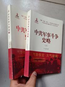 中共军事斗争史略 . 上下册