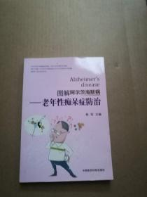 图解阿尔茨海默病 老年性痴呆症防治