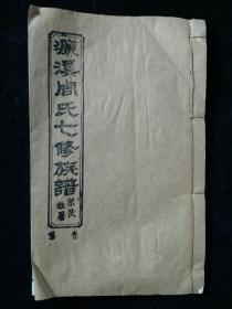 濂溪周氏七修族谱