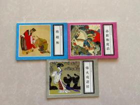 北京小学生连环画  东周列国故事(孙膑和庞涓、烽火戏诸侯、将相和)3本合售