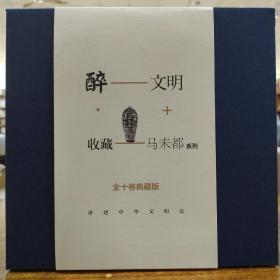 醉文明:收藏马未都:全十卷典藏版