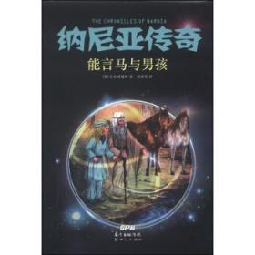 纳尼亚传奇能言马与男孩 幼儿图书 早教书 故事书 儿童书籍 C.S.刘易斯  C.S.刘易斯,南来寒 译 新世纪出版社