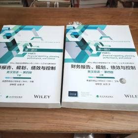 财务报告、规划、绩效与控制(第一部分,英汉双语-第四版 上下册)