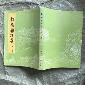 江南园林志