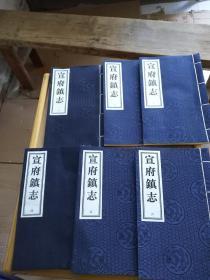 宣府镇志 线装宣纸    【6册全,原版影印】