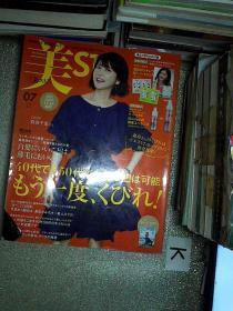 美ST  2019 7 日文杂志 (20)