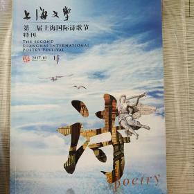 上海文学——第二届上海国际诗歌节,诺奖入围诗人阿多尼斯,郑愁予,颜艾琳,日本诗人高桥睦郎,田原,吉狄马加,六位著名诗人签名