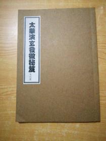太华演玄发微秘笈【复印件)