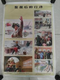 一九七二年遼寧省人民防空辦公室編印-警報后的行動