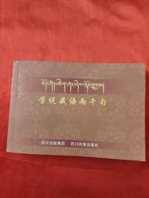 学说藏语两千句 【64开】